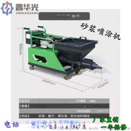 贵州砂浆喷涂机砂浆腻子喷涂机操作简单