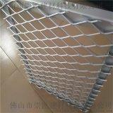 江西 菱形鋁板網價格 幕牆鋁網板訂做