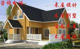 杭州度假木屋,木屋别墅每平方造价