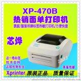 芯燁XP-470B,熱敏印表機,電子面單印表機,亞馬遜標籤印表機
