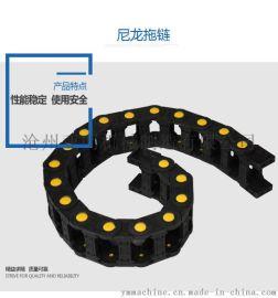 增强尼龙拖链纯尼龙材质机床电缆坦克链