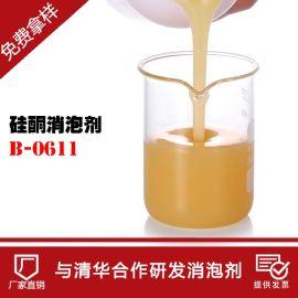 硅酮消泡剂水性极好 乳液稳定 破泡抑泡能力俱佳 厂家直销