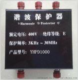 HPD99多功能諧波保護器原理