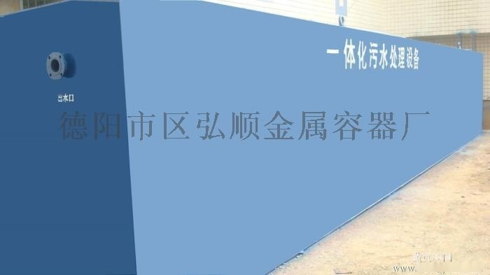四川一体化污水处理设备生产制造厂家