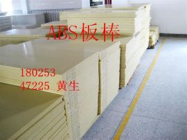 米黄色防静电ABS板,ABS板厂家,大量ABS板批发