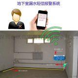 地下室漏水无线报警 漏水短信报警器