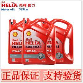 江苏壳牌红壳HX3润滑油 4L 矿物质机油