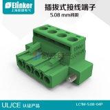 继保端子 替换菲尼克斯PCB插拔式接线端子 5.08 4P带法兰端子