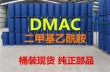 二甲基乙酰胺厂家 DMAC价格 二甲基乙酰胺多少钱