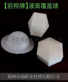 隔氧浮球_酸雾铬雾抑制塑料浮球履盖率99%以上QC前程