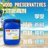 竹木防霉剂,防霉剂批发,竹木防霉剂价格,竹木防霉剂作用