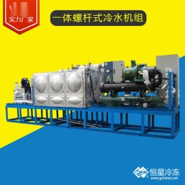 一体螺杆式冷水机组,可定制冷水机组
