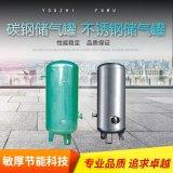 0.3立方储气罐空压机压力罐厂价直销隆威压力容器碳钢缓冲罐
