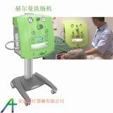 洗腸儀 赫爾曼 結腸水療儀 醫用灌腸商用洗腸