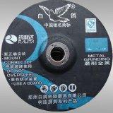 白鴿角磨片180mm磨光片  樹脂砂輪片鈸型片