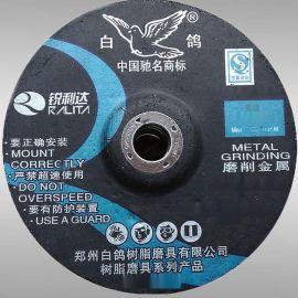 白鸽角磨片180mm磨光片  树脂砂轮片钹型片