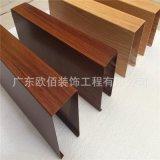 西安商場方通吊頂規格定製50*100U型木紋鋁方通