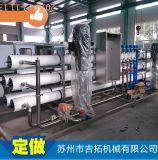 厂家直销 5T反渗透纯水处理设备 不锈钢饮用水处理设备环保水处理