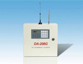双网防盗报警器(DA-208G)