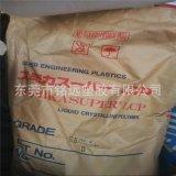 阻燃级 增强级LCP/日本住友/E5008L 耐高温 耐磨