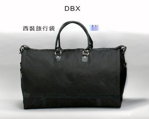 西装旅行袋-DBX系列