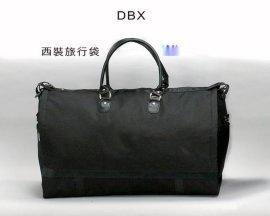 西裝旅行袋-DBX系列