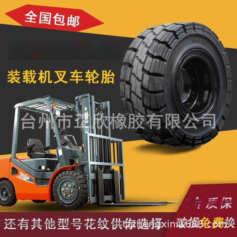 运辆机355/65-15实心轮胎