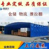 北京定做推拉帐篷移动伸缩蓬活动雨蓬大型仓库棚户外遮阳蓬