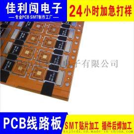 双面快速PCB打样 smt贴片加工电路板抄板