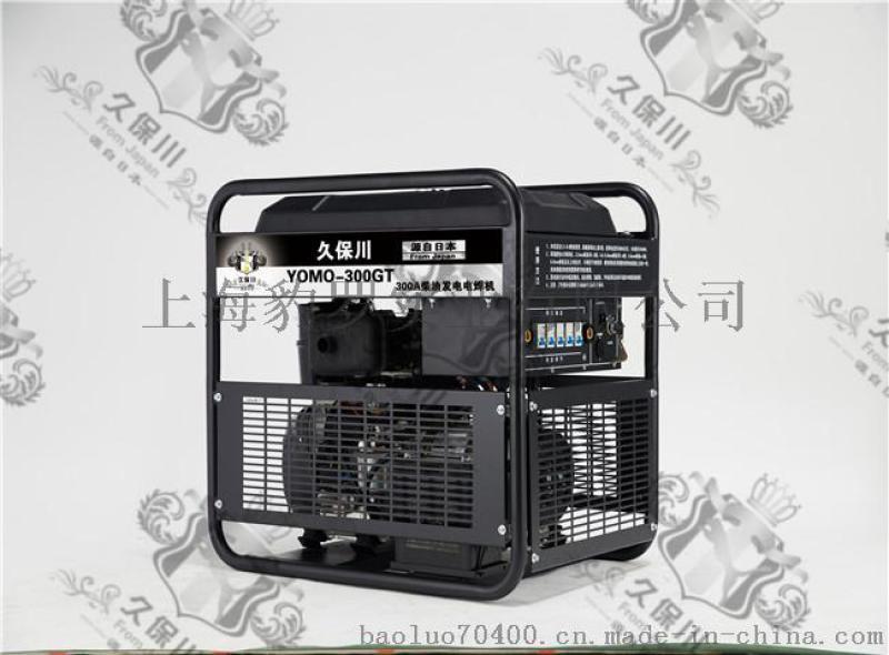 自带电源300A柴油发电电焊机