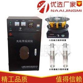 多功能光化学反应仪、比朗光化学反应仪器、光化学反应仪guigo