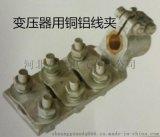 变压器用铜铝线夹 双冠电力线路设备线夹生产厂家