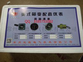 美式箱变四件套油位计压力表温度计压力释放阀环网柜配件