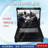 15寸低功耗D425工業便攜機機箱軍工電腦攜帶型加固筆記本一體機