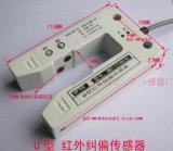 U型红外线纠偏传感器