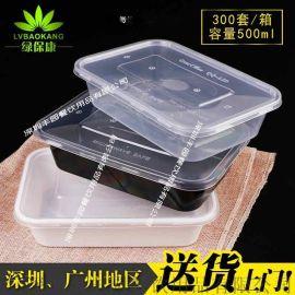 白色快餐盒, 绿保康500ml餐盒, pp环保饭盒, 外卖便当盒, 可定制