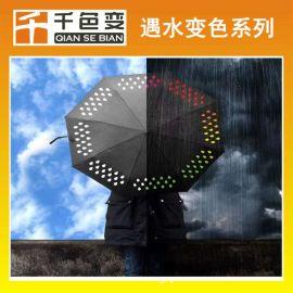 遇水变色油墨 水性变色油墨厂家用于雨伞布