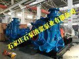 ah渣浆泵性能技术参数表_推荐石泵渣浆泵业