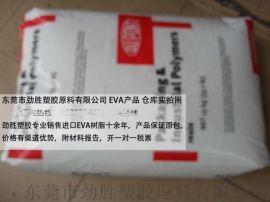 Ethylene-Vinyl Acetate Copolymer Resin,劲胜供应塑胶原料EVA 265 美国杜邦