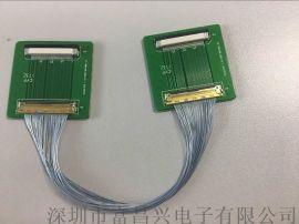 原厂同轴屏线IPEX20454
