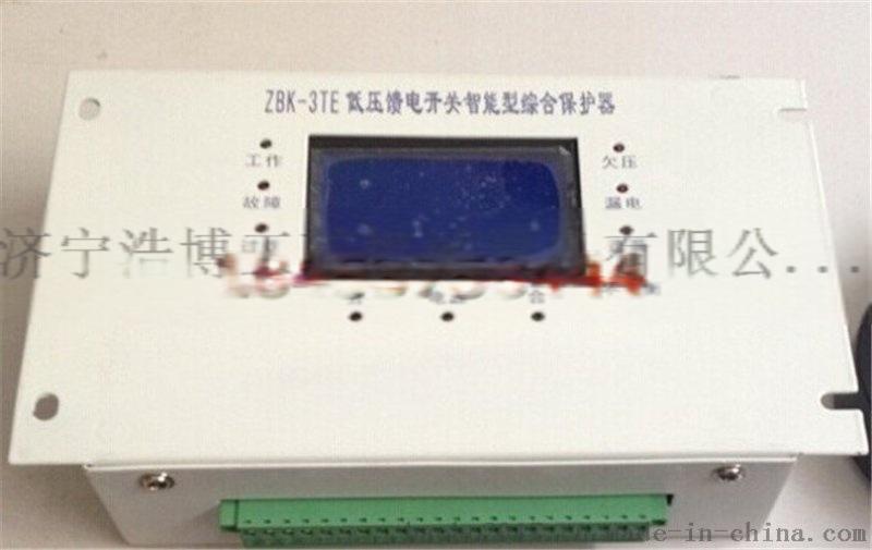 ZBK-3TE低压馈电开关智能型综合保护装置