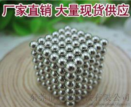 东莞茂顺磁铁  磁力球 3mm 5mm 8mm 10mm 216颗 镀锌镀镍