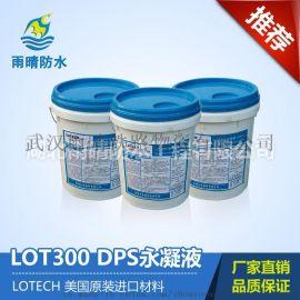 水性DPS防水涂料涂刷厚度