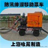 移动四轮拖车柴油机水泵