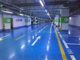 贵州环氧地坪施工贵州环氧树脂地坪施工