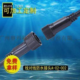 M24 led防水插头 2-8芯公母对接式插头
