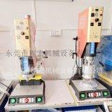 供應程宏超聲波焊接機 15K超音波塑焊機 超聲波機