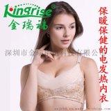 深圳市金瑞福充電加熱內衣自發熱按摩內衣女
