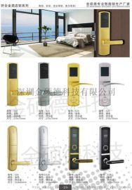 天津酒店锁,天津酒店锁,酒店IC卡锁