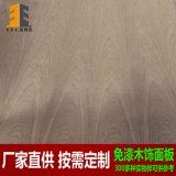 进口白橡木饰面板,衣橱柜板材,家具板